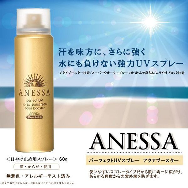 Anessa Perfect UV Spray Sunscreen Aqua Booster (dạng xịt)